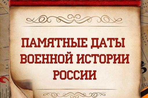 Памятные даты в военной истории России.