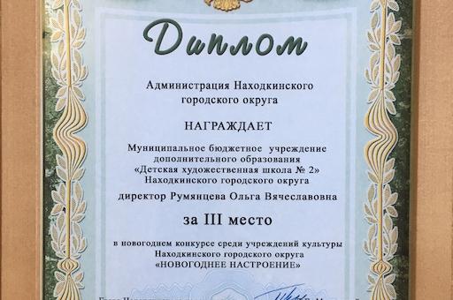"""Призовое  3 место в  конкурсе """"Новогоднее настроение"""""""