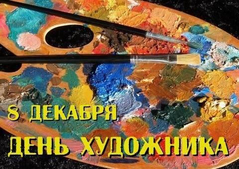 С днём художника!