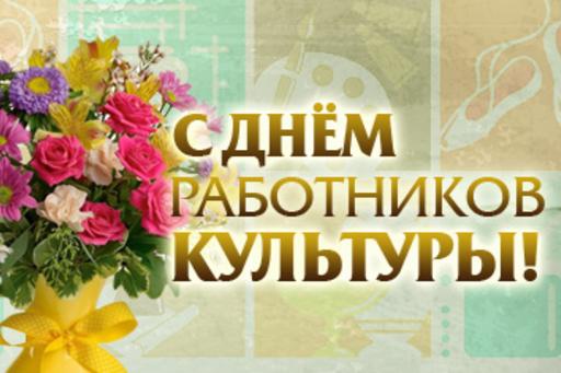 25 Марта - День работников КУЛЬТУРЫ!!!