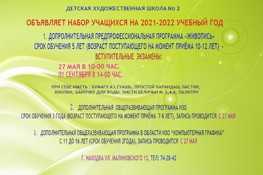 Набор учащихся  на 2021-2022 уч.г.
