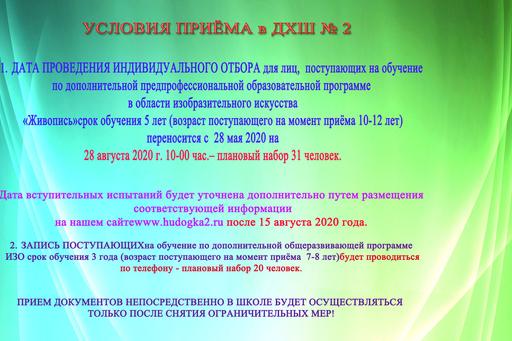 Информация об условиях приёма в ДХШ №2