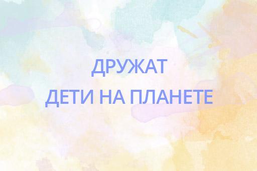 """Итоги ежегодного зонального конкурса  """"Дружат дети на планете""""."""