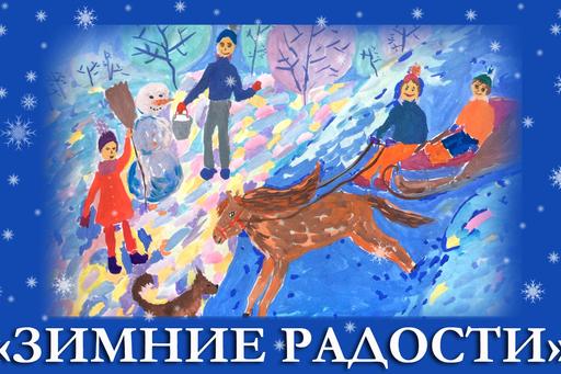 """Новогодняя карусель   """"Зимние радости"""""""