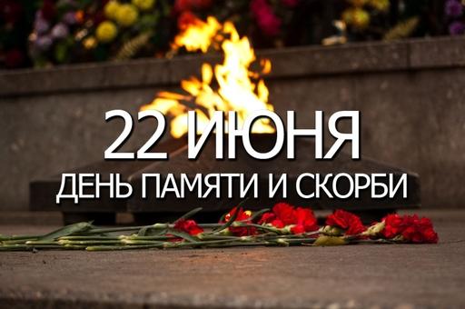 22 июня День памяти и скорби.