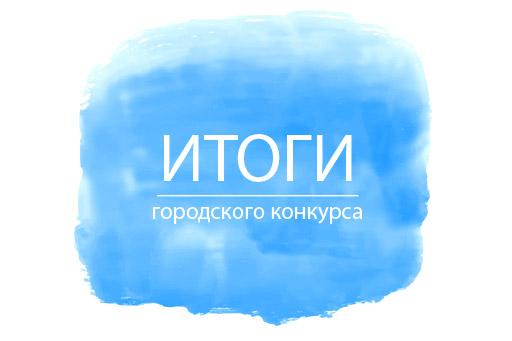 """Итоги городского конкурса """"ЗИМНИЕ УЗОРЫ""""."""