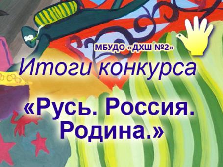 """Итоги конкурса """"Русь. Россия. Родина"""""""