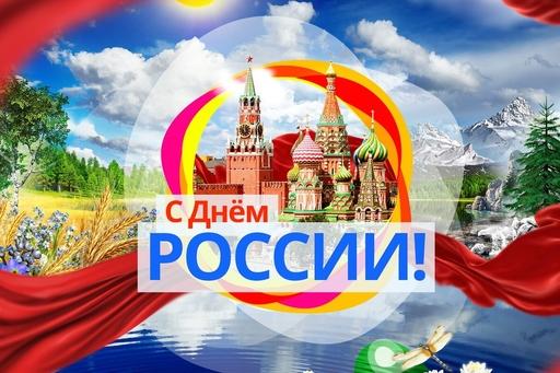 С Днём России!