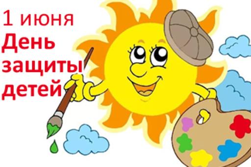 1ИЮНЯ День защиты детей!