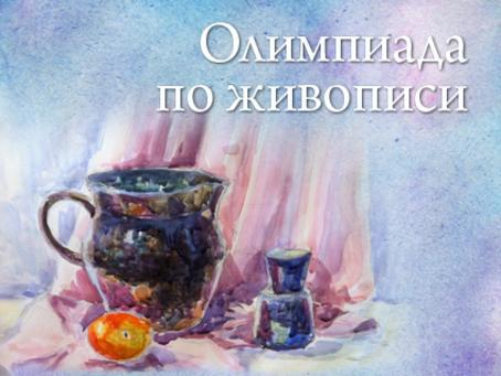 Олимпиада по живописи