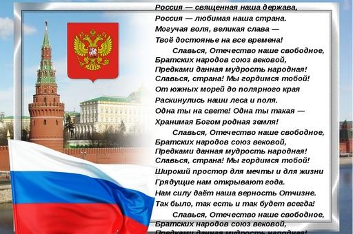 Общероссийское исполнение гимна России