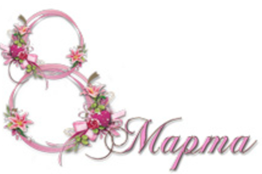 Поздравляем с Весенним праздником 8 марта!!!
