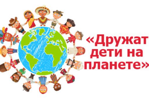 """2 апреля """"Дружат дети на планете"""""""