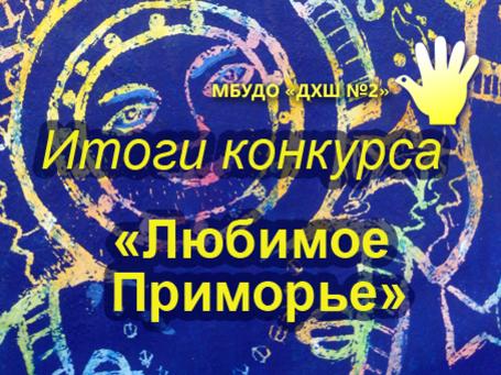 "Итоги конкурса ""Любимое Приморье"""