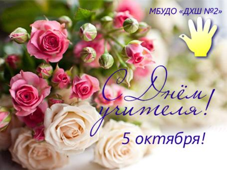 5 октября День учителя!!!